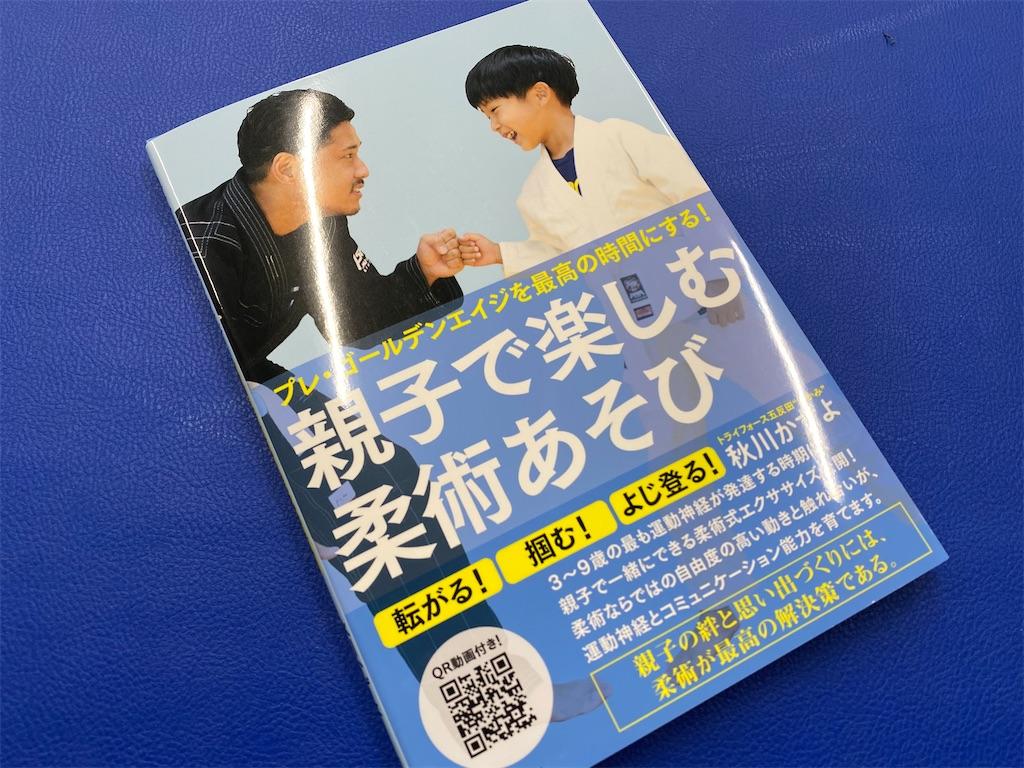f:id:triforceyokohama:20201215155736j:image