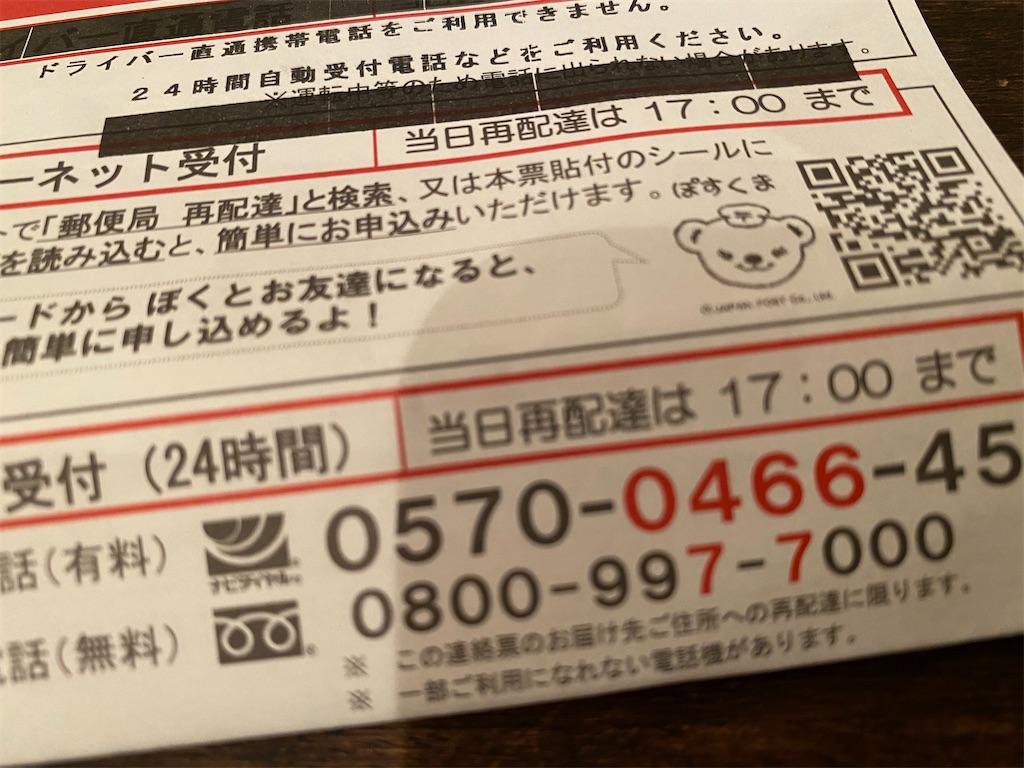 f:id:triforceyokohama:20210819185433j:image