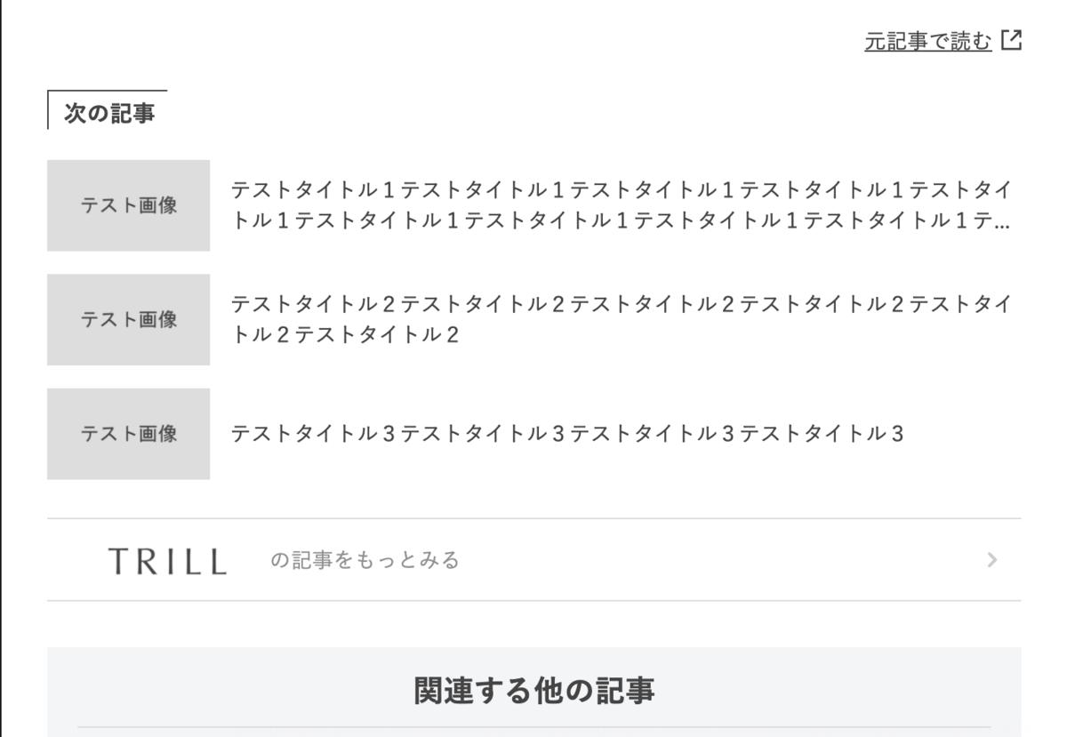 f:id:trill_tech:20201215193428p:plain