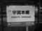 [宇賀本郷駅][宇賀本郷][山口の家][豊浦町][下関市]