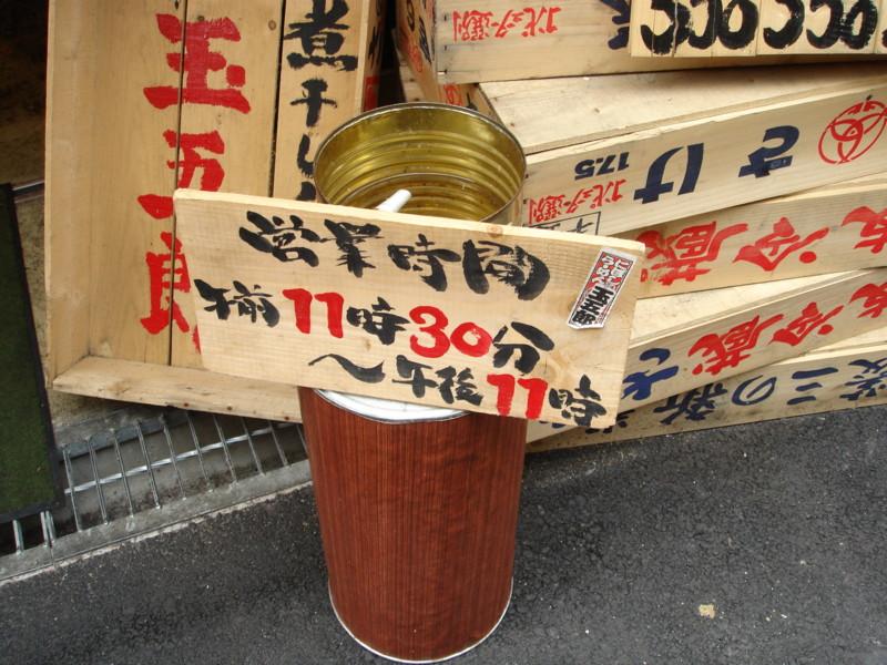 [玉五郎][つけ麺]