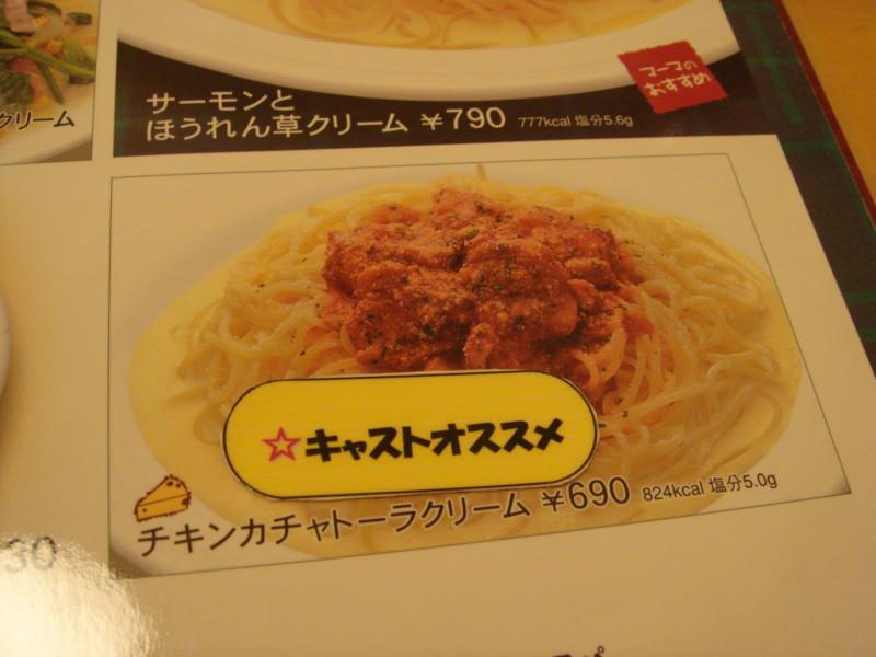 [食][パスタ][ポポラマーマ]