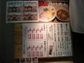 [玉五郎][つけ麺][梅田]