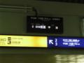 [中書島駅][京阪]