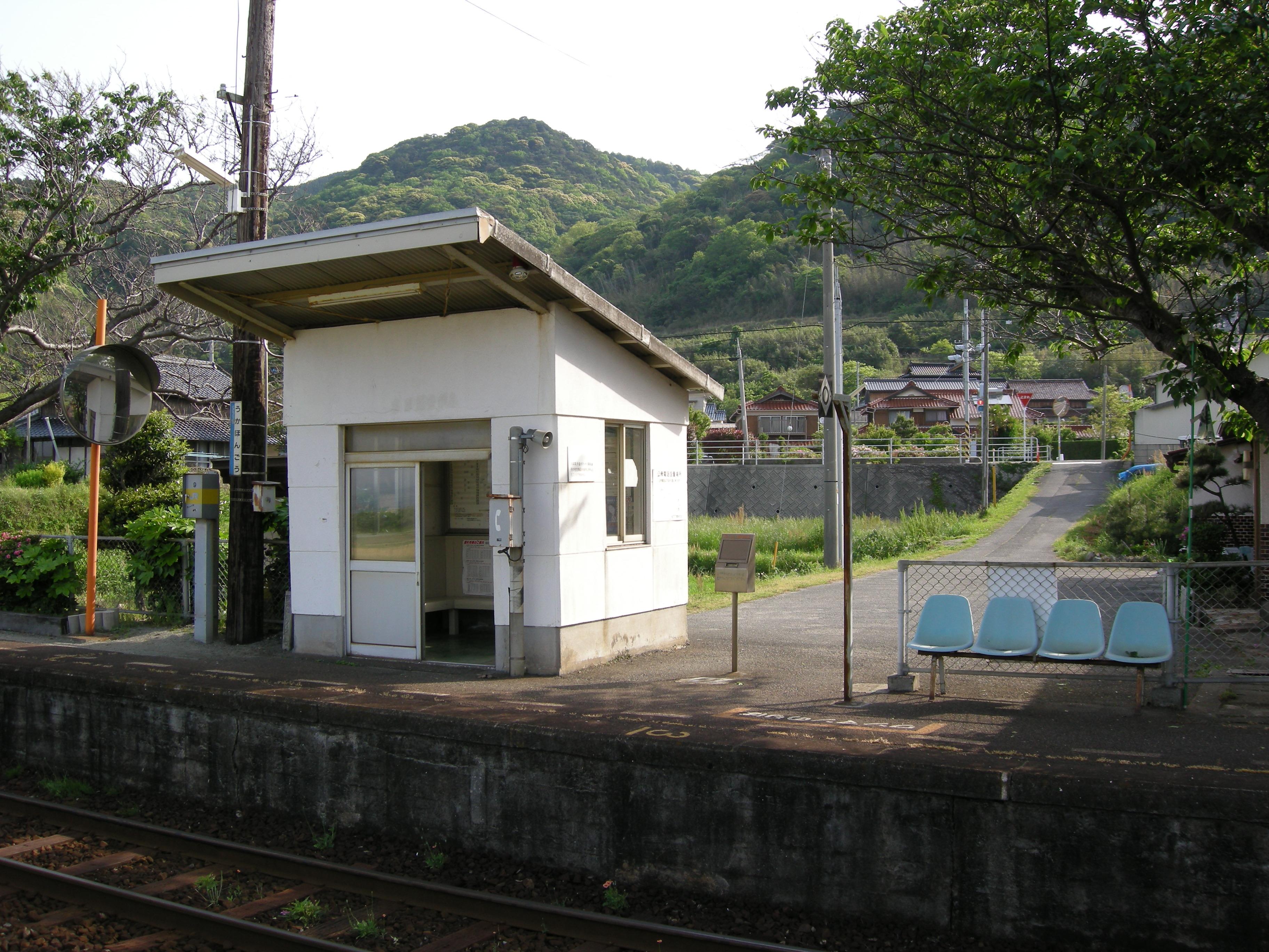 宇賀本郷駅