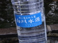 [白川水源][熊本県][南阿蘇村][阿蘇][水]