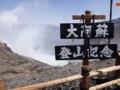 [阿蘇山][阿蘇中岳][阿蘇][熊本県][阿蘇市][噴火口]