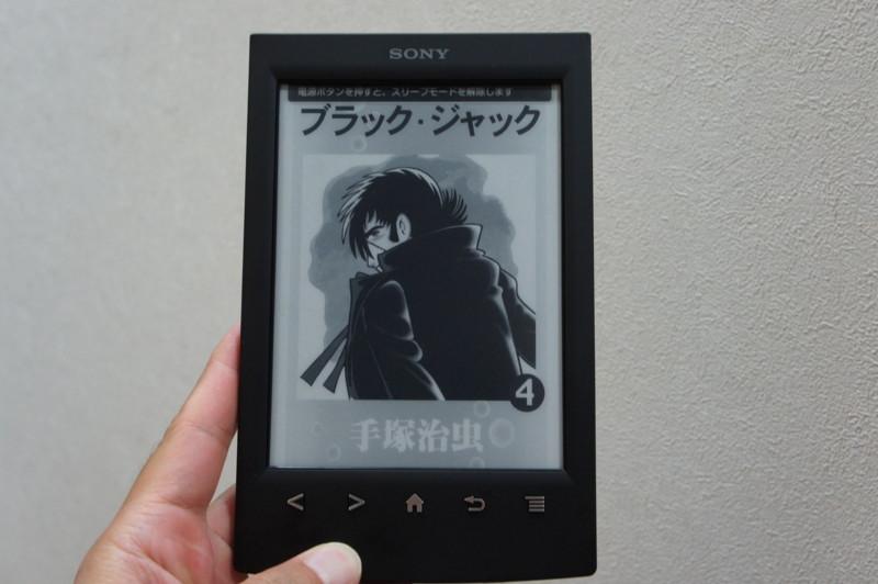 [電子書籍][ソニー][Sony][Reader][PRS-T2]