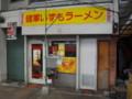 [熊本市][健軍][健軍商店街][KUMAMOTO][KENGUN]