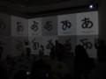 [あ展][デザインあ][デザインあ展][21_21DESIGNSIGHT][東京][赤坂][TOKYO][JAPAN]