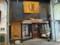 [福井県][小浜市][鯖街道][いづみ町商店街][鯖街道基点]