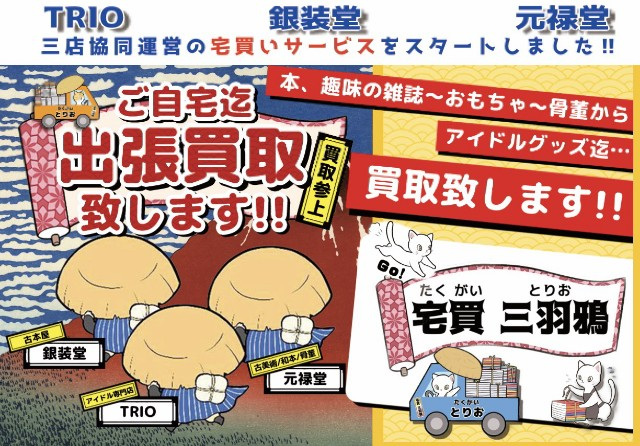 f:id:trio_kaitori:20210330191026j:image