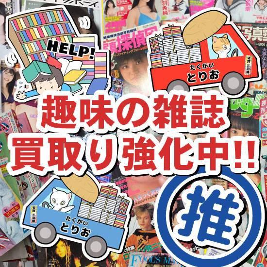 f:id:trio_kaitori:20210403143327j:image