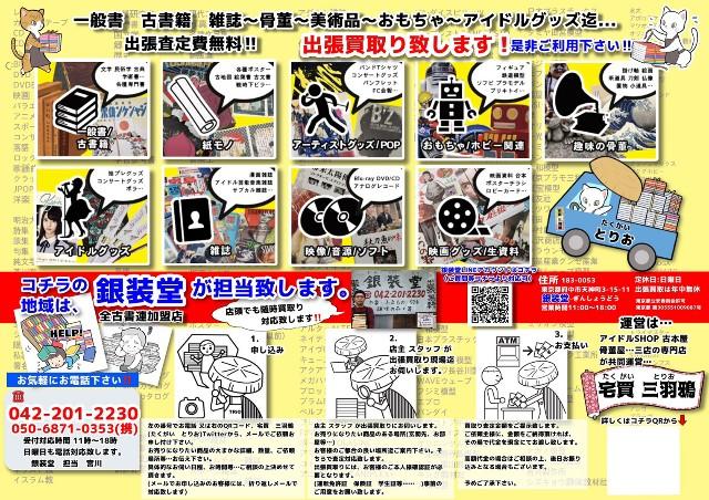 f:id:trio_kaitori:20210404112559j:image