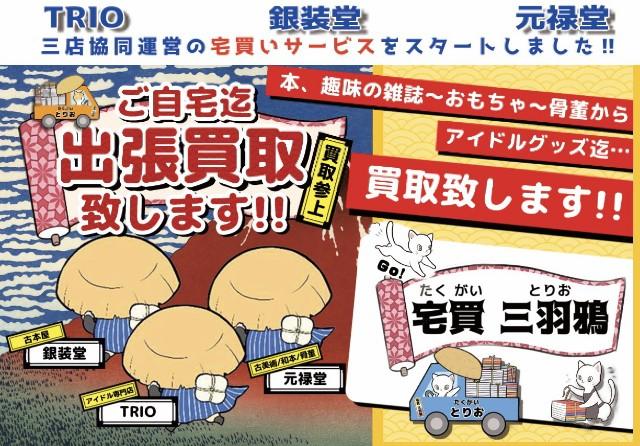 f:id:trio_kaitori:20210522175034j:image
