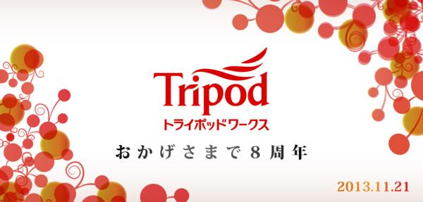 f:id:tripodworks-ceo:20131125170037p:image