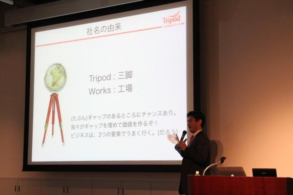 f:id:tripodworks-ceo:20140423160906j:image