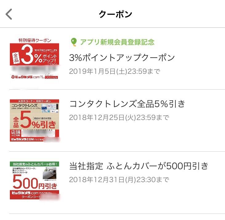 f:id:triptotoro:20181206000327j:plain