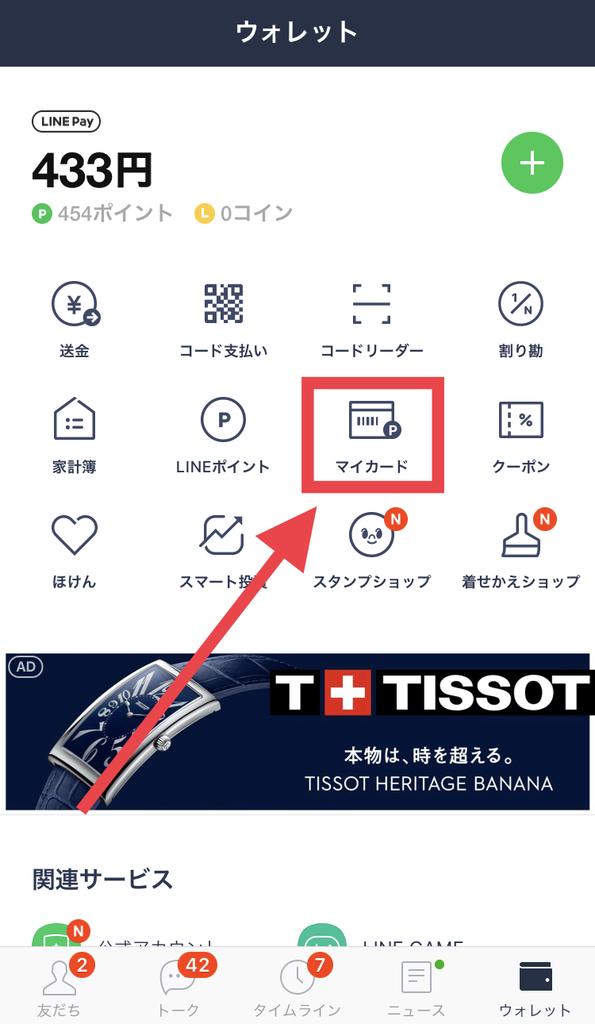 f:id:triptotoro:20181221224845j:plain