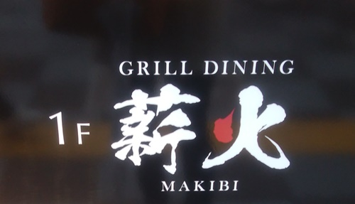 makibirestaurant