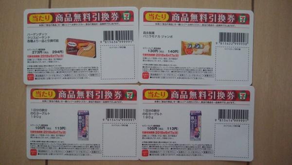 lotteryofconveniencestores