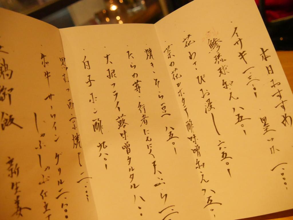 f:id:trn_a_konjou:20170321172545j:plain