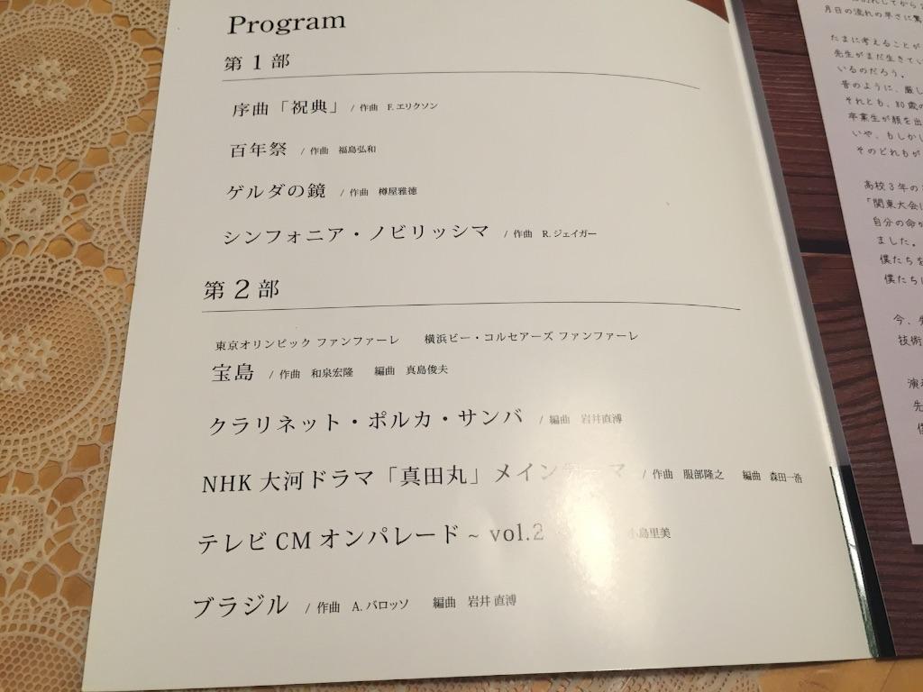 f:id:trombone-xeno:20160818160325j:image