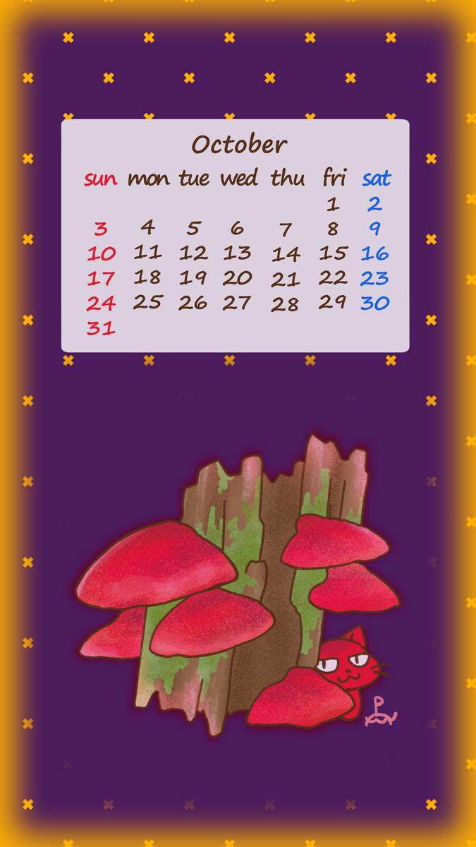 きのこカレンダー
