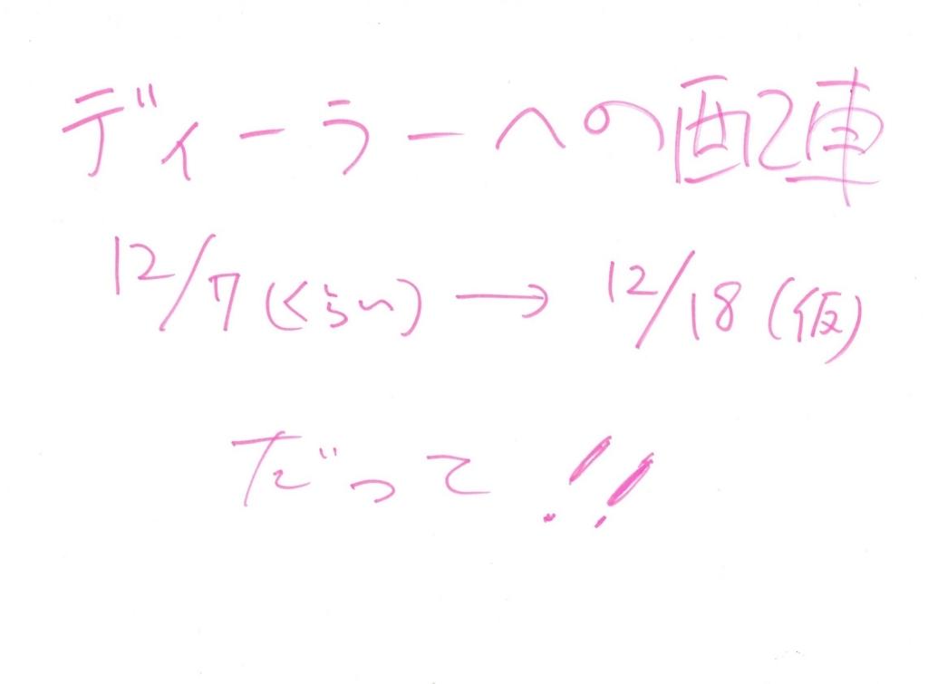f:id:trotro75:20171204224043j:plain
