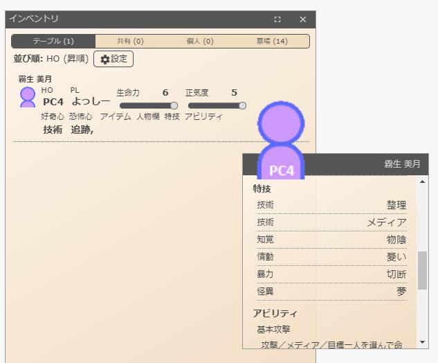 f:id:trpg_yoshi:20201210001538p:plain
