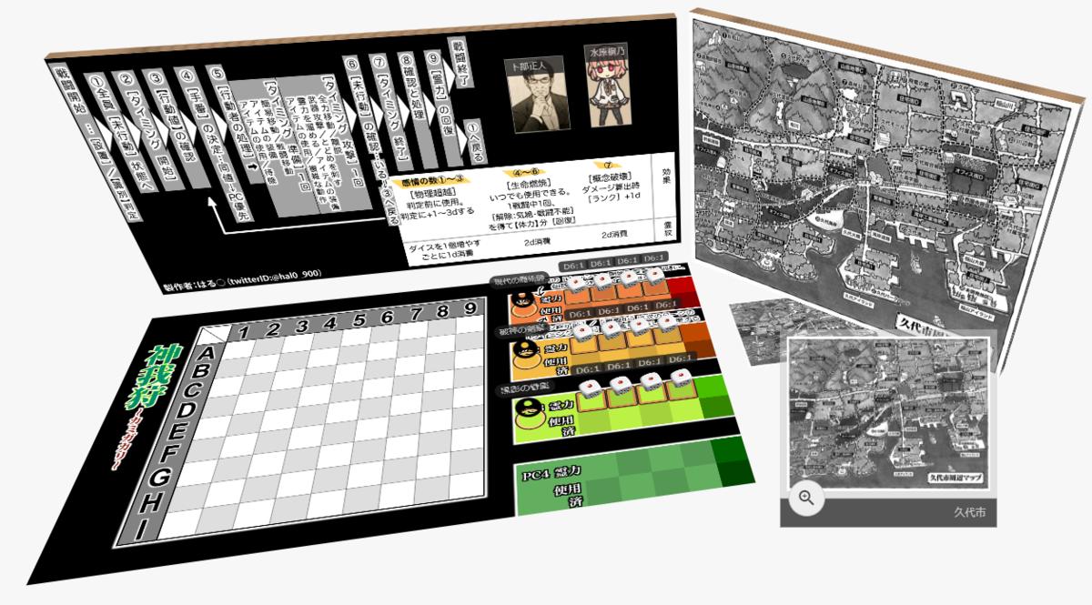 f:id:trpg_yoshi:20201210001816p:plain
