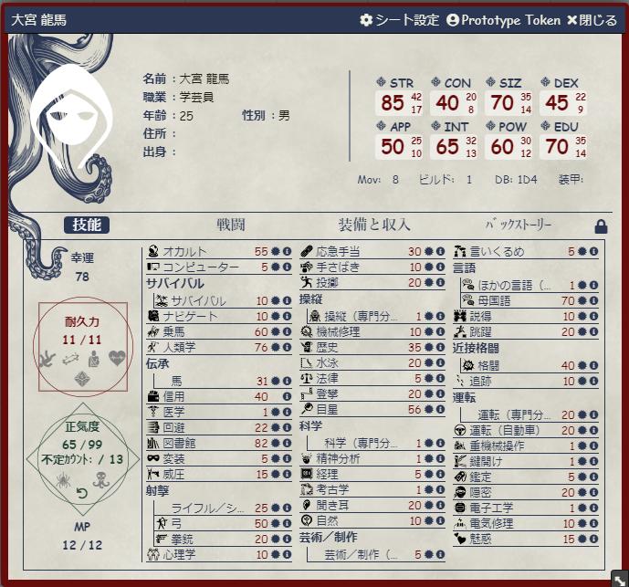 f:id:trpg_yoshi:20210508153348p:plain