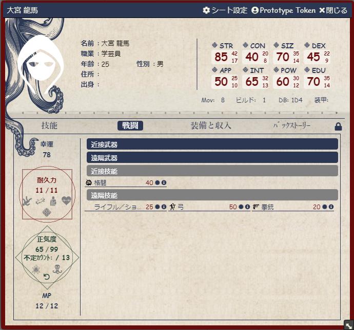 f:id:trpg_yoshi:20210508153423p:plain