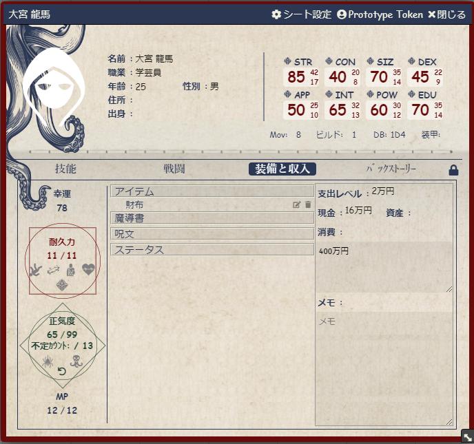 f:id:trpg_yoshi:20210508153504p:plain