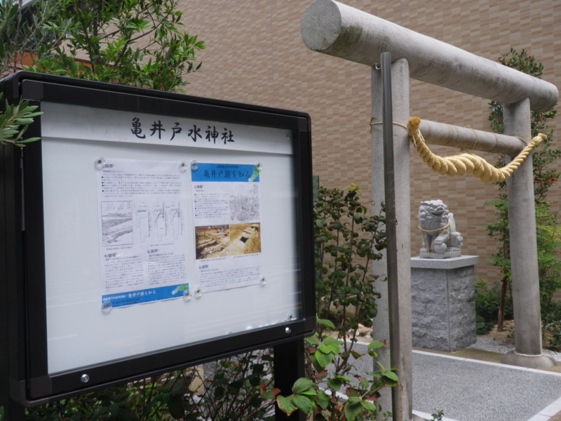 亀井戸水神社 - せとうちフォト...