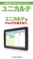 ホスピタルショウ展示パネル4 ユニカルテ iPadを端末に