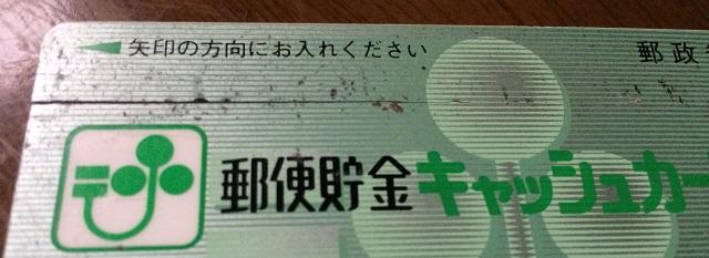 再 郵便 カード 発行 キャッシュ 局