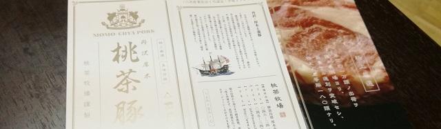 MCJ 株主株主優待
