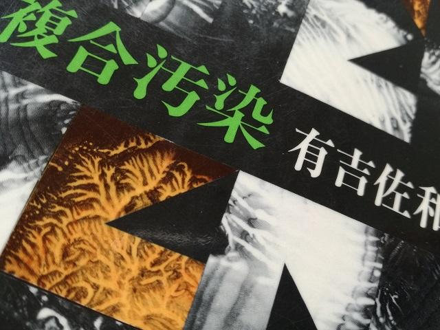 有吉佐和子「複合汚染」を読んで...