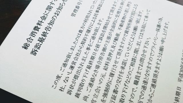 総合消費料金に関する訴訟最終告知のお知らせ