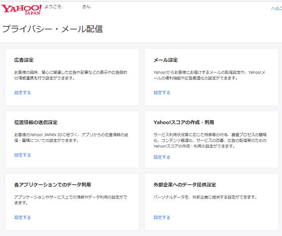 Yahoo!スコア
