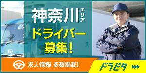 ドラピタ 神奈川エリアのドライバー求人