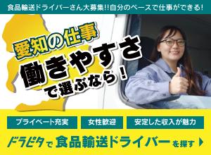 愛知県で働きやすさで選ぶなら!食品配送ドライバー