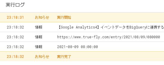 f:id:true-fly:20210809235952p:plain