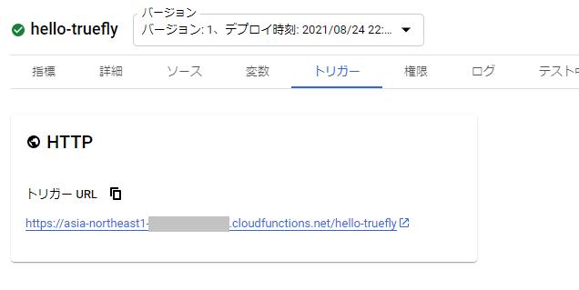 f:id:true-fly:20210824223019p:plain