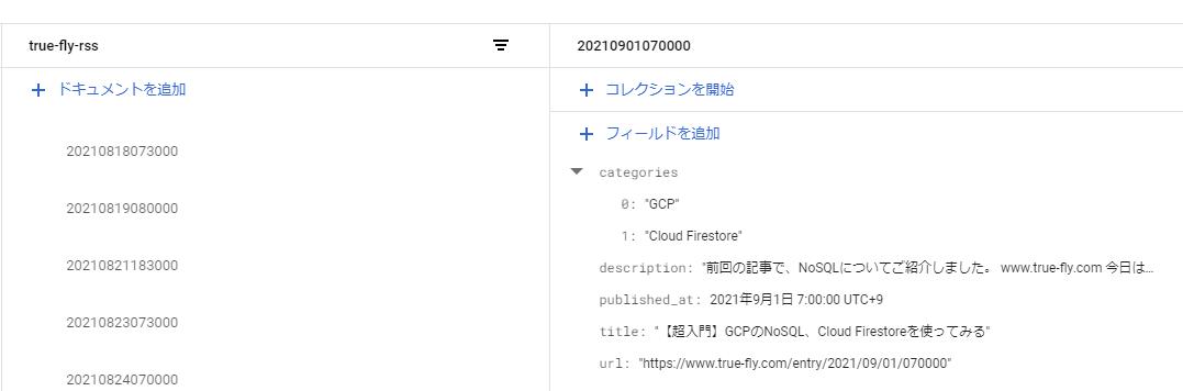 f:id:true-fly:20210906002800p:plain