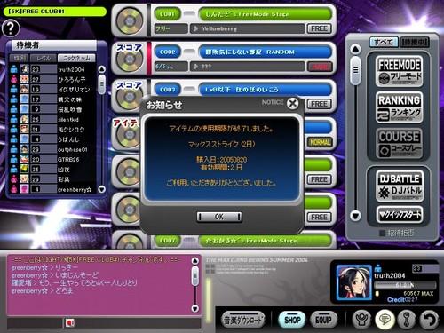 20050829003840