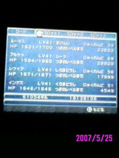 20070525141054