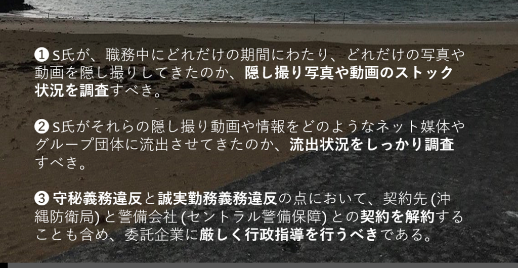 https://cdn-ak.f.st-hatena.com/images/fotolife/t/truthaboutokinawa/20180824/20180824193657.png
