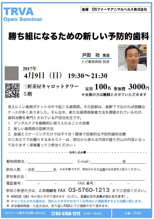 f:id:trva-information:20170314095016j:plain